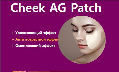 CHEEK AG Patch Омолаживающий  патч для носогубной складки